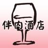 """""""おいしいお酒""""のご提案 伴内酒店"""
