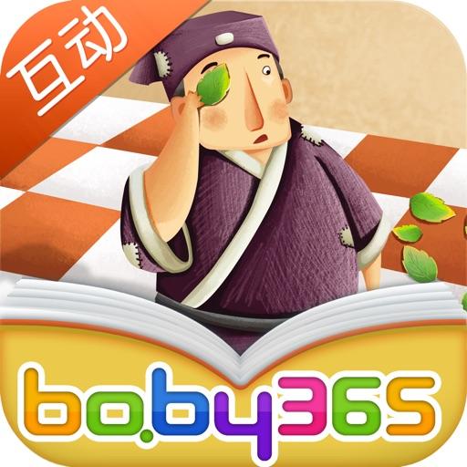 baby365-一叶障目
