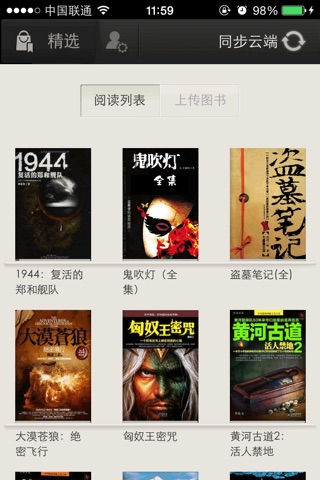 探险小说精选—免费阅读优秀探险小说精选 screenshot 1