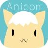 Anicon:かわいいアニメアイコンを無料でゲット