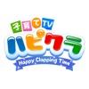 子育てTV ハピクラ(アプリ)