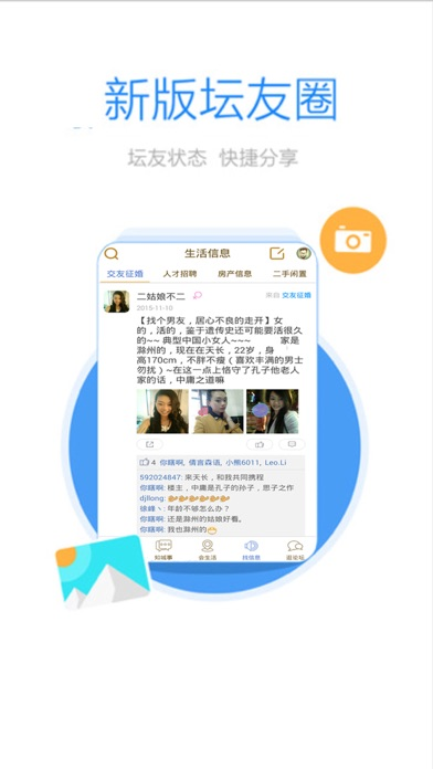 download 凤阳论坛 apps 2