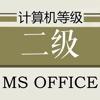 计算机二级MS OFFICE高级应用题库 2016最新