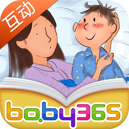 妈妈夸我乖的十大法宝-双语绘本-baby365