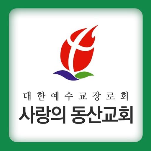 사랑의 동산교회