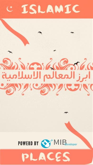 معالم إسلاميةلقطة شاشة1