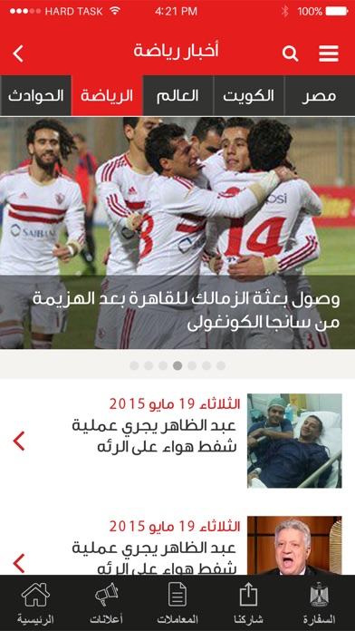 مصريون في الكويتلقطة شاشة4