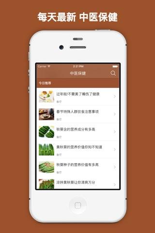 中医保健 - 增强体质治未病 中医养生保健知识大全 screenshot 1