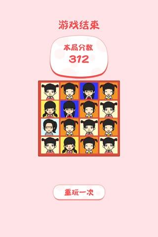 2048美女传奇 screenshot 2