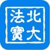 北大法宝(pkulaw)
