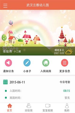 微童年教师版 screenshot 4