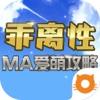 爱萌攻略 for 乖离性MA