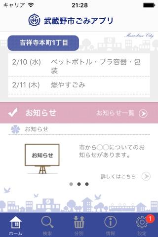 武蔵野市ごみアプリ screenshot 1