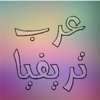 عرب تريفيا
