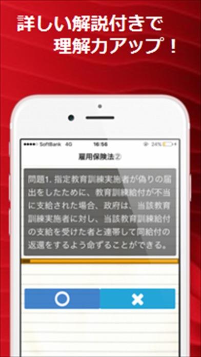 社会保険労務士 (雇用保険法) 最重要過去問題集 合格への近道! Screenshot
