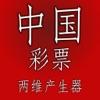 中国彩票彩票赢家