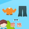 宝贝认服装服饰 -幼儿早教启蒙1-2岁看图识字服饰认知