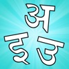 Hindi Vowels - Script and Pronunciation