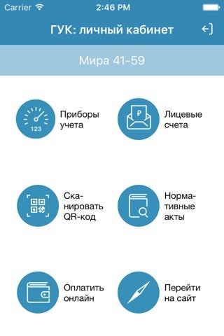 IntaGUK screenshot 1