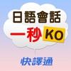 情境說日語 - 日語會話一秒就 KO