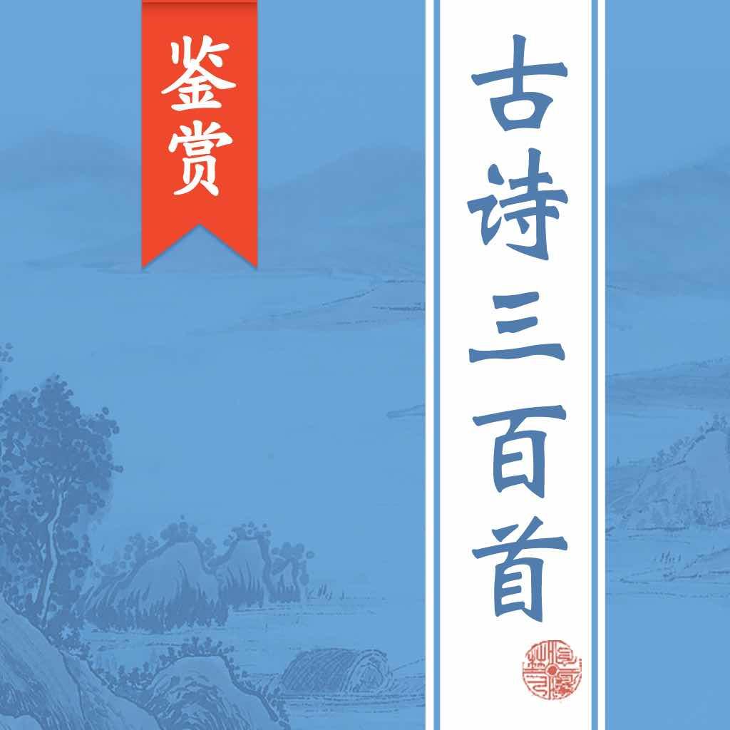 古诗三百首原文翻译鉴赏大全 - 中华经典古诗的智慧之光