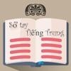 Sổ tay Tiếng Trung - Hán từ, ngữ pháp, thành ngữ thông dụng hàng ngày