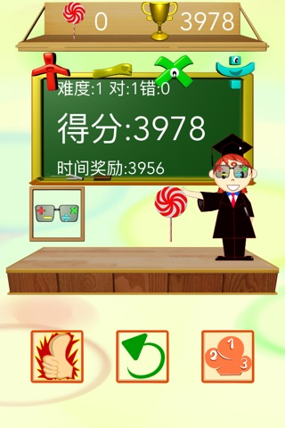 爱数学 screenshot 4