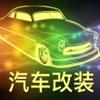 汽车改装技术原理图解实例指南 - 玩转汽车改装,汽车改装实用教程
