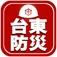 台東区防災アプリ