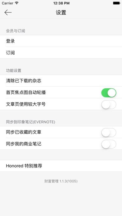 download 财富管理 — 彭博商业周刊出品 apps 1