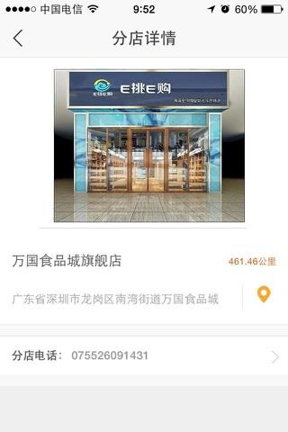 E挑E购 screenshot 3