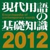 現代用語の基礎知識2012年版【自由国民社】(ONESWING)