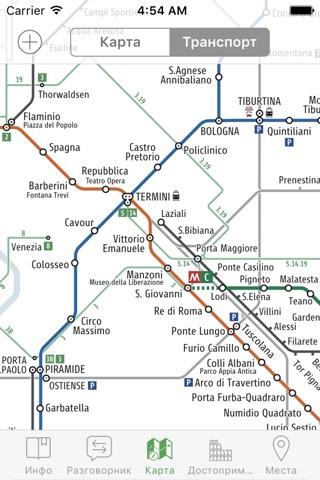 Рим - ТурНавигатор (гид-путеводитель, оффлайн-карты) screenshot 2