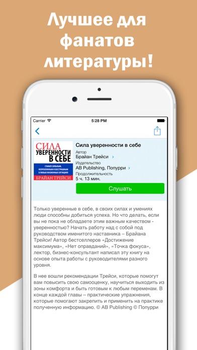Аудиокниги бесплатно: популярные аудио книги для iPhone и iPad Скриншоты7