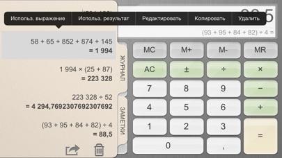 Калькулятор++ Скриншоты4