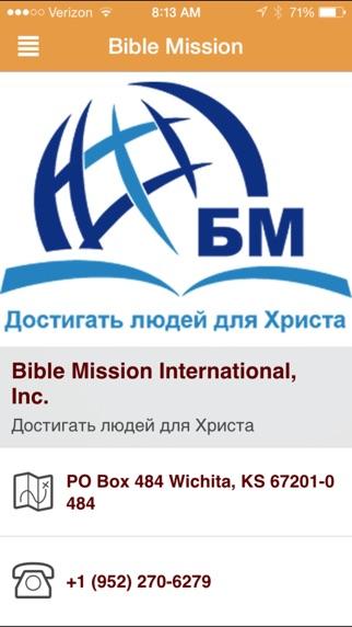 Bible Mission InternationalСкриншоты 3