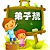 弟子规-幼教-视频动画版
