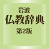 岩波 仏教辞典 第2版 (ONESWING)