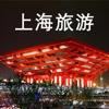 上海旅游物联网
