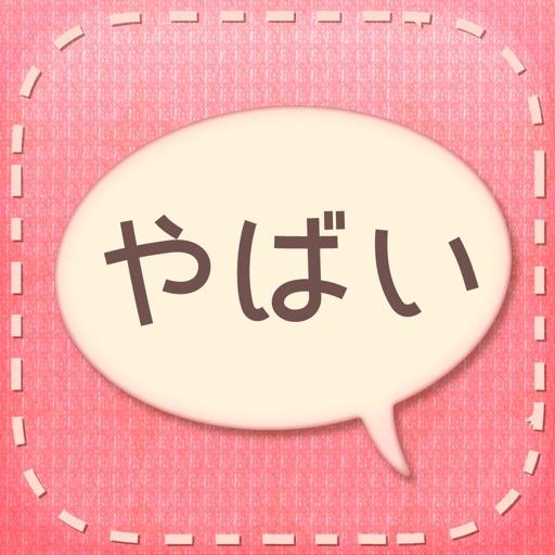 話聞いてよ>< 恋愛相談アプリ