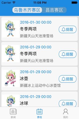随行-您的生活助手 screenshot 2