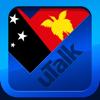 uTalk Classic Learn Pidgin (Papua New Guinea)