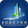 西北建筑工程网