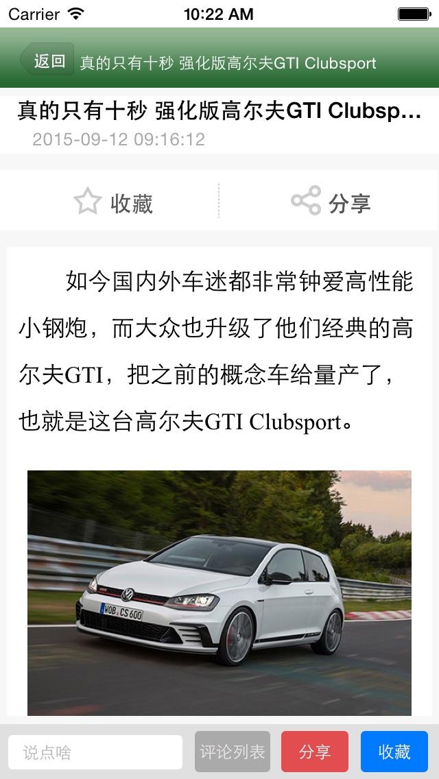 中国汽车改装配件网屏幕截图4