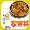 家常菜谱大全离线版HD 下厨房炒菜做饭必备营养健康食谱味库