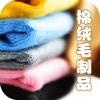 棉绒毛制品(Villus)