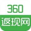 360返现网
