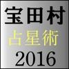 宝田村の占星術2016年版