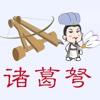 ZhugeNu: Chinese Style Tower Defense