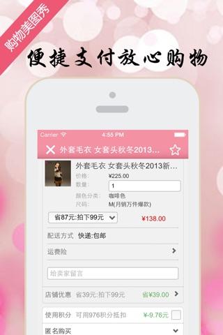 时尚折扣助手 - 最适合美女的9块9包邮购的头条商品 screenshot 4